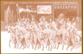 Bulgária -2018- BLC. MINT - 900 ANOS DA ORDEM DOS TEMPLÁRIOS-SEM O VALOR