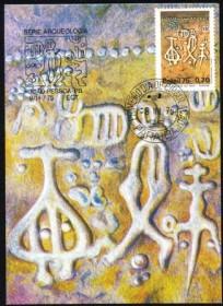 Brasil 1975 -MINT - Arqueologia - Pedra Lavrada do Ingá -  Cartão Postal = Edital  Obs.: Leve marca de cliper na parte superior.