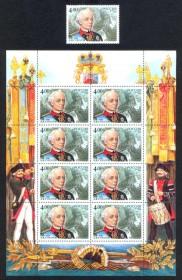 Russia -2005-MINT - Folha com 8 selos + 1  -  A. Suvorov, Marechal de Campo.