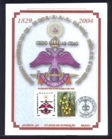 Tamanho: 18.00 x 14.00 cm- 1º selo personalizado brasileiro alusivo a Maçonaria. CBC - Goiânia-GO