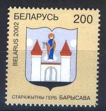 Bielorrússia - 2002 - MINT - Armas de Borisov.