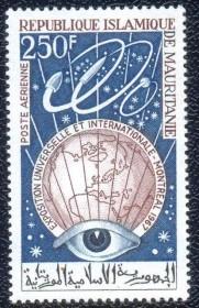 Republica Islâmica da Mauritânia - 1967 - MINT - O