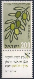 ISRAEL= RAMO DE OLIVA- MINT