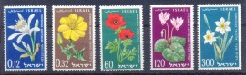 Israel - 1960-MINT